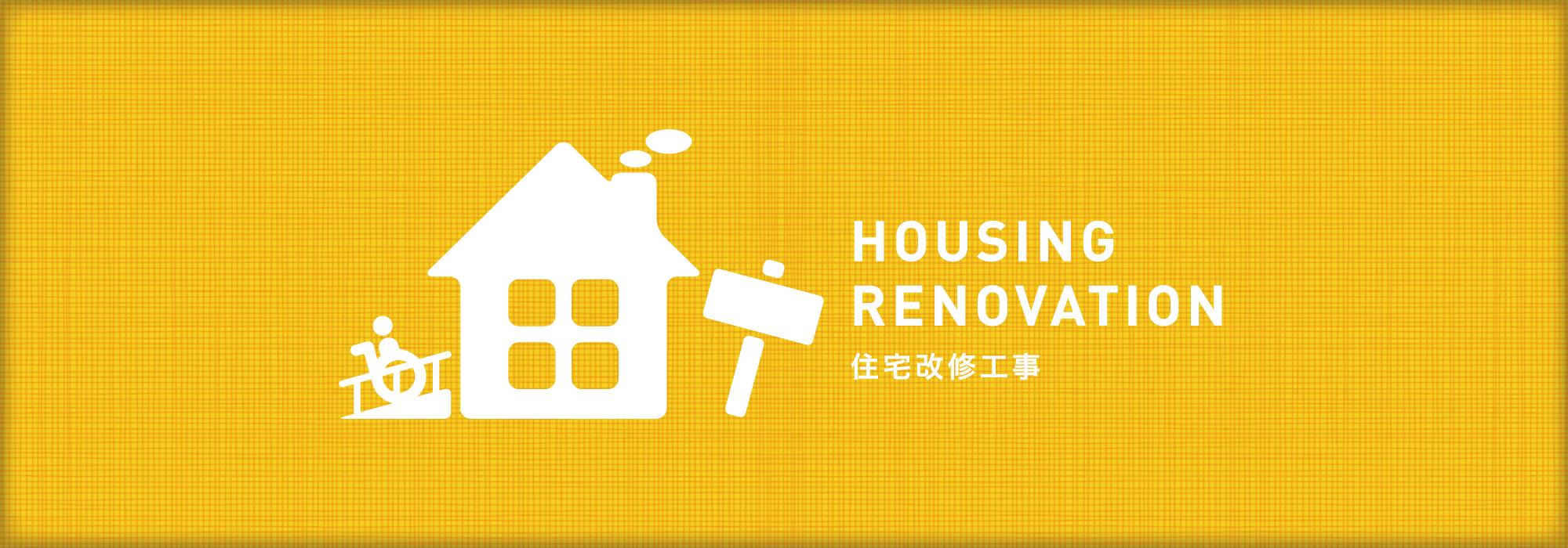 HOUSING RENOVATION 住宅改修工事