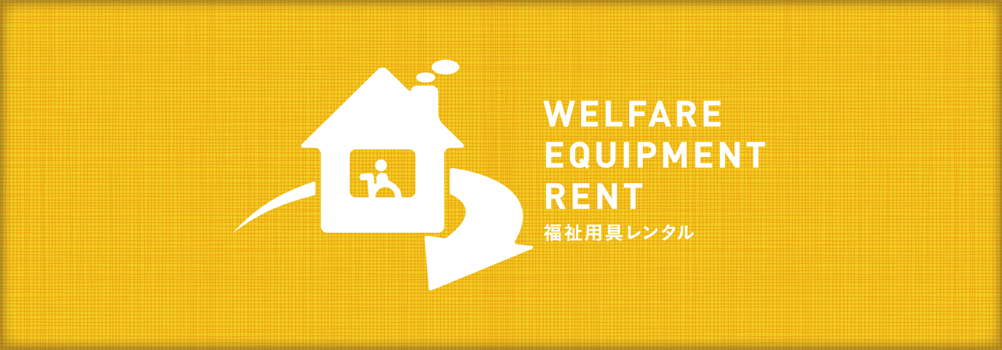 WELFARE EQUIPMENT RENT 福祉用具レンタル