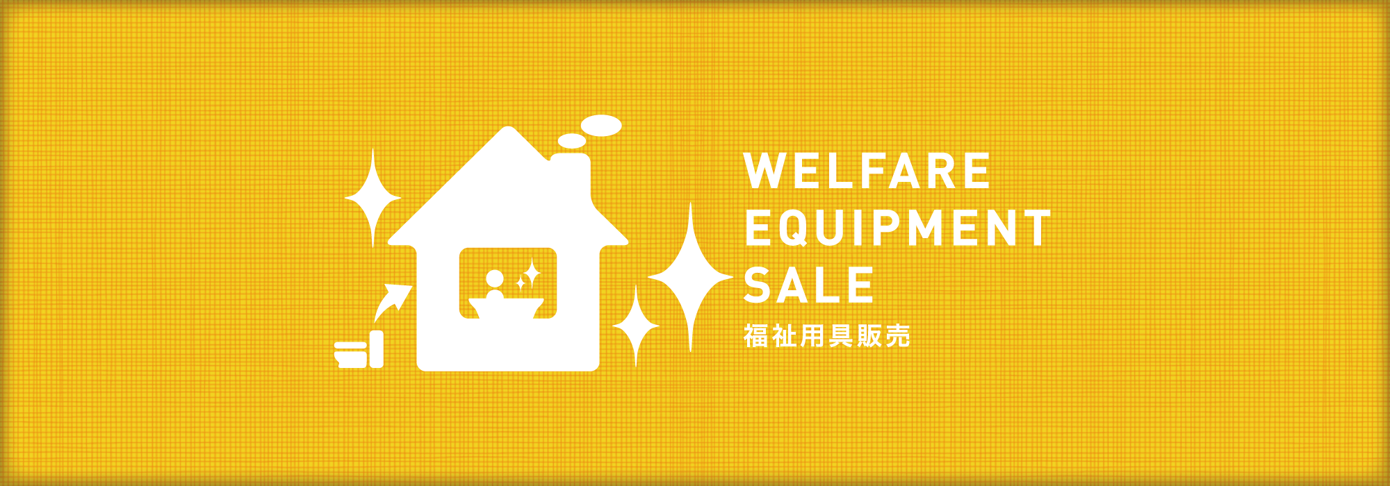 WELFARE EQUIPMENT SALE 福祉用具販売