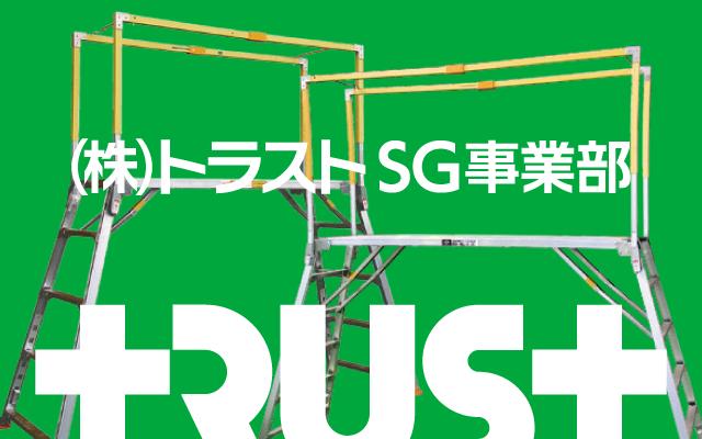 株式会社トラストSG事業部
